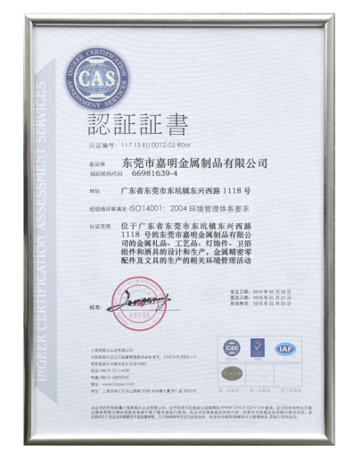 ISO14001:2004 environmental management system certification